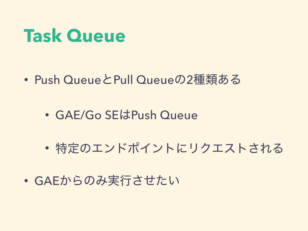 Task Queue • Push QueueͱPull Queueͷ2छྨ͋Δ • GAE/...