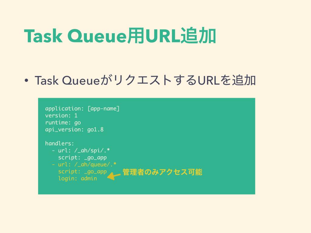Task Queue༻URLՃ • Task Queue͕ϦΫΤετ͢ΔURLΛՃ app...