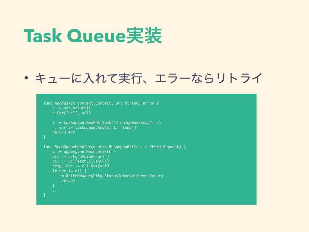 Task Queue࣮ • ΩϡʔʹೖΕ࣮ͯߦɺΤϥʔͳΒϦτϥΠ func AddTask...