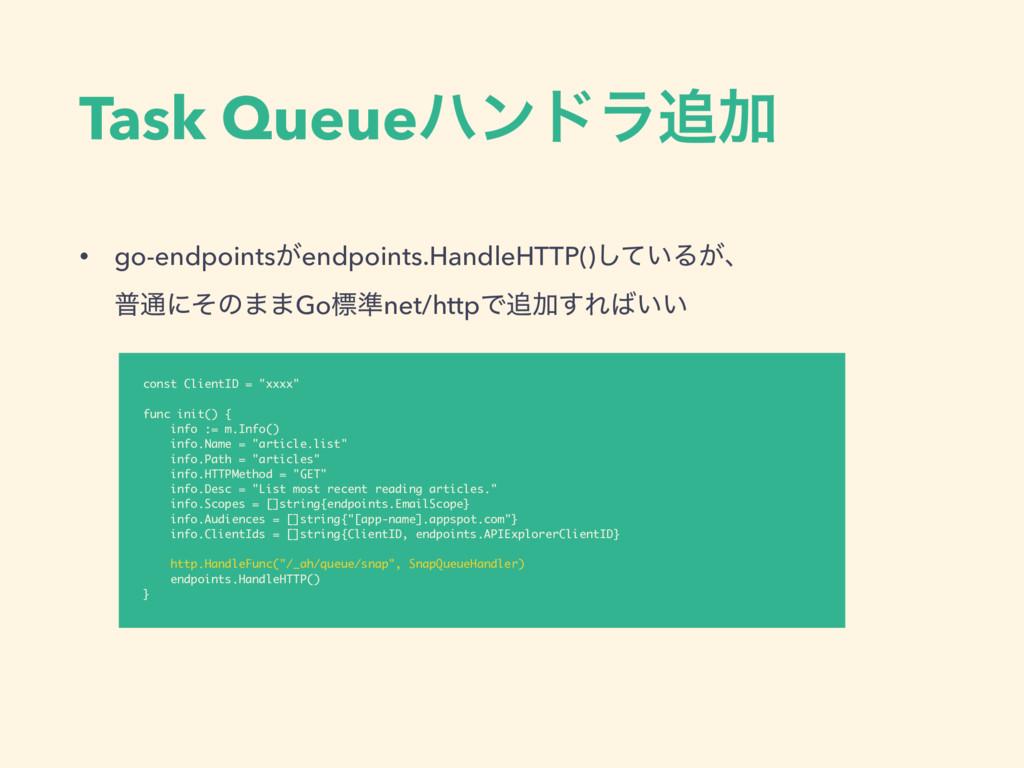 Task QueueϋϯυϥՃ • go-endpoints͕endpoints.Handl...
