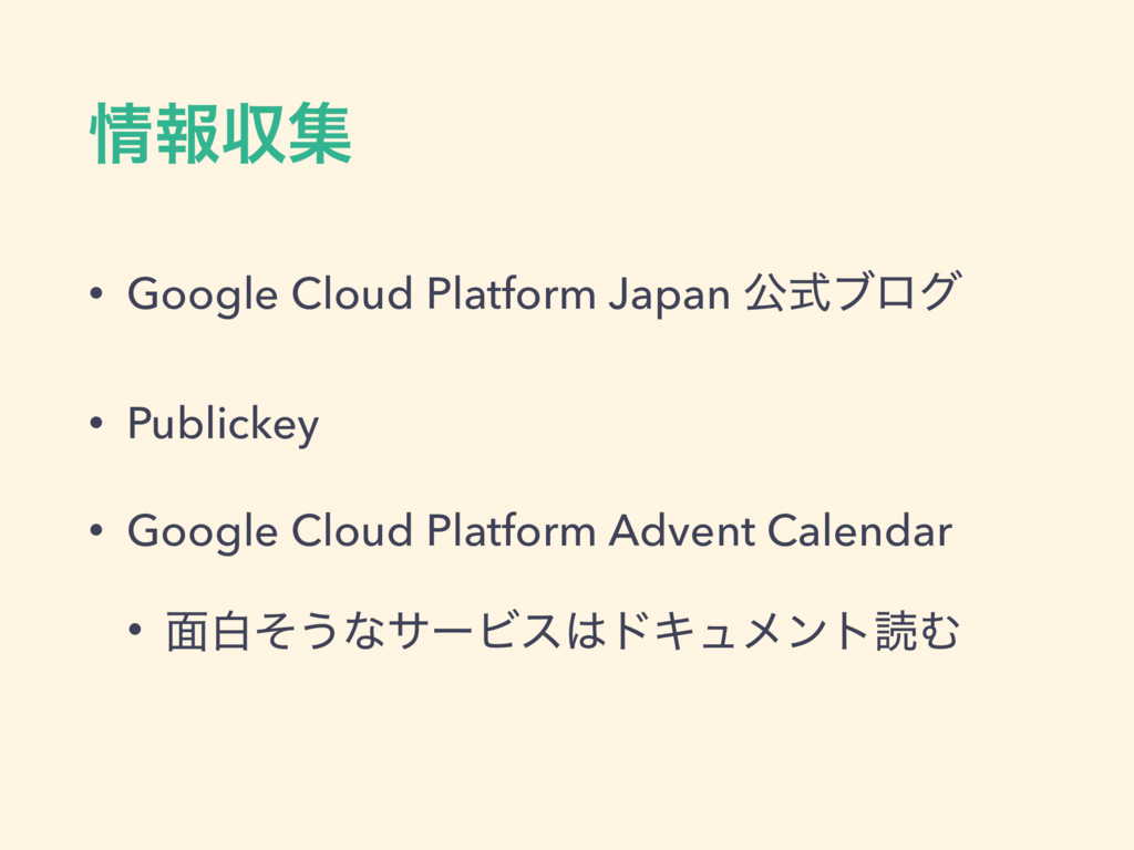 ৘ใऩू • Google Cloud Platform Japan ެࣜϒϩά • Publ...