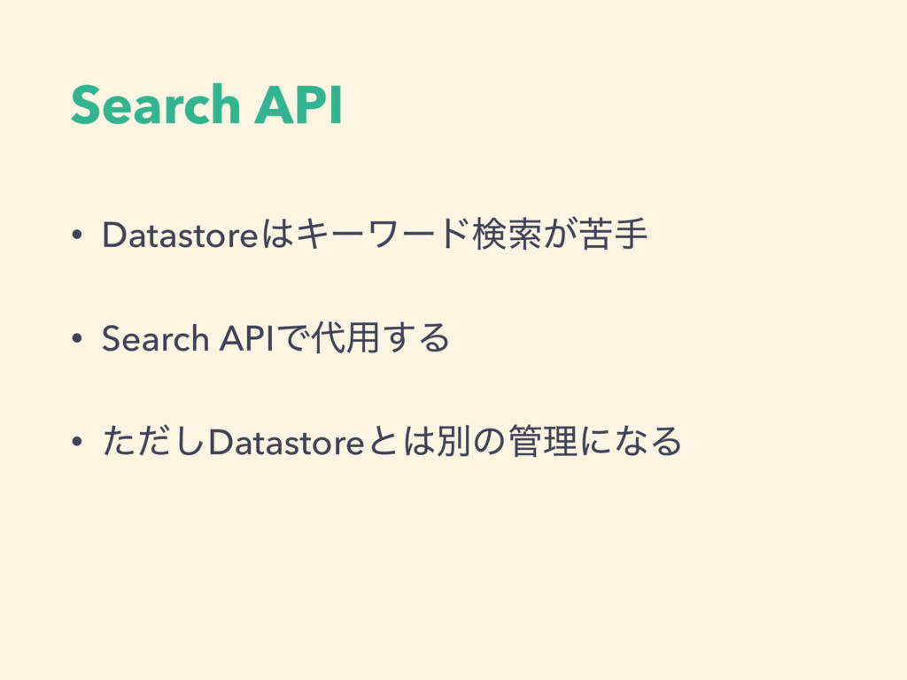 Search API • Datastore͸Ωʔϫʔυݕࡧ͕ۤख • Search APIͰ...