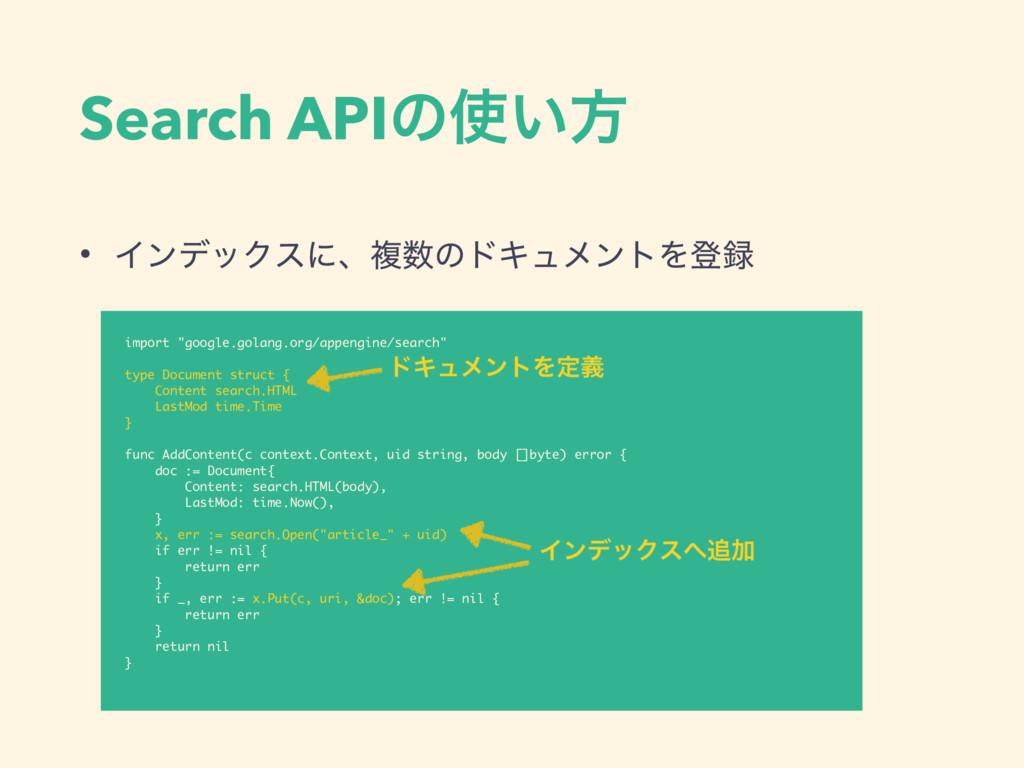 """• ΠϯσοΫεʹɺෳͷυΩϡϝϯτΛొ Search APIͷ͍ํ import """"g..."""