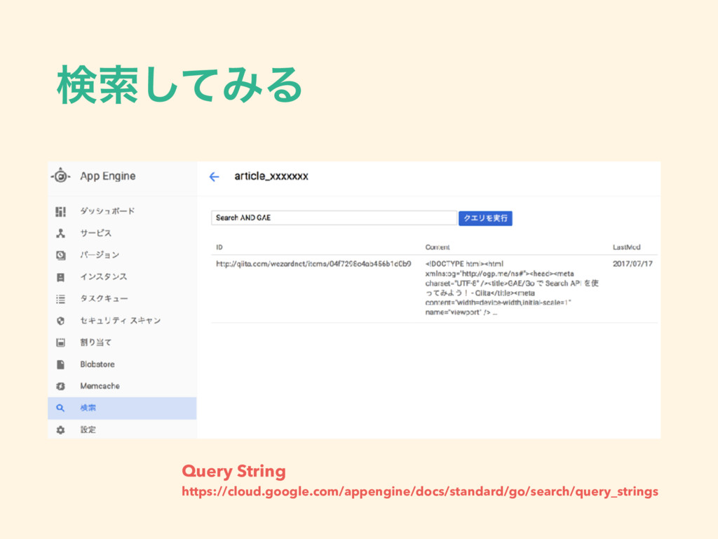 ݕࡧͯ͠ΈΔ Query String https://cloud.google.com/ap...
