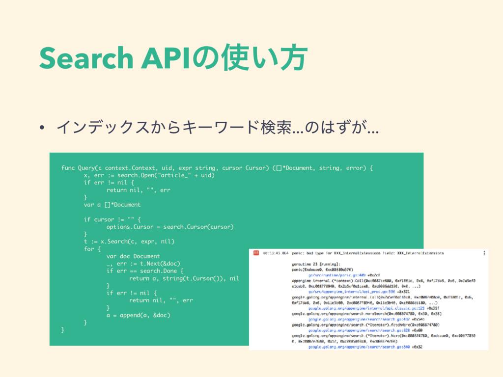 • ΠϯσοΫε͔ΒΩʔϫʔυݕࡧ...ͷ͕ͣ... Search APIͷ͍ํ func...