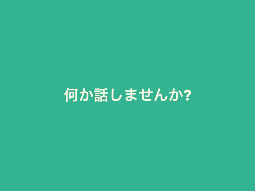 Կ͔͠·ͤΜ͔?