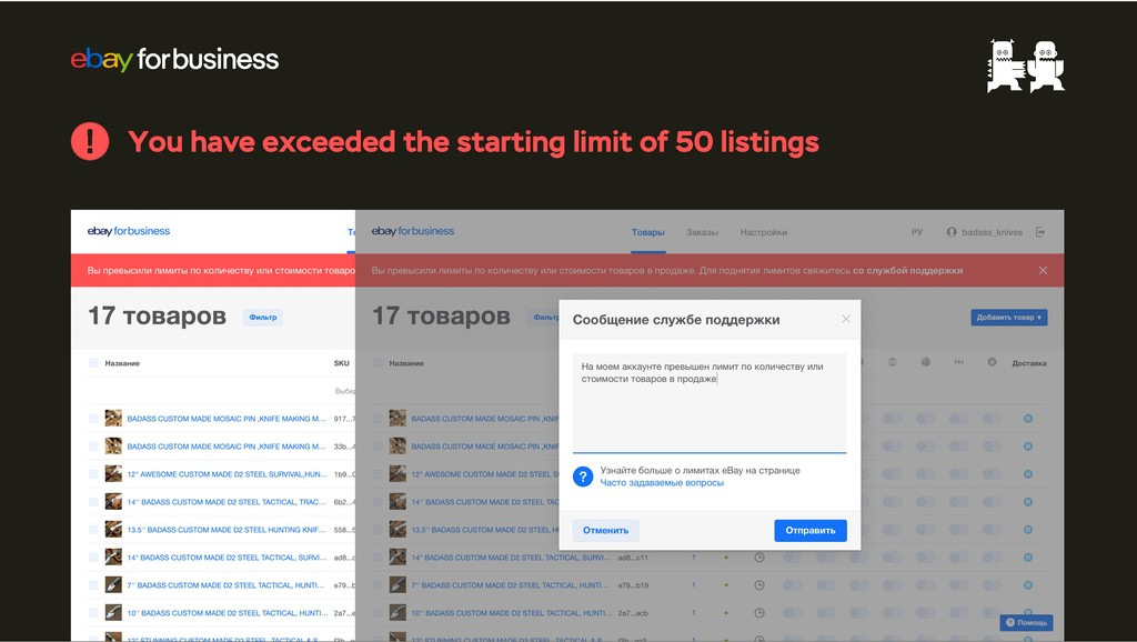 You have exceeded the starting limit of 50 list...