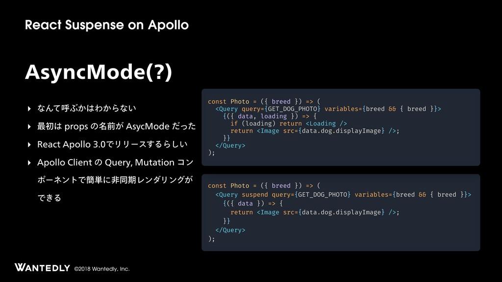 ©2018 Wantedly, Inc. React Suspense on Apollo c...