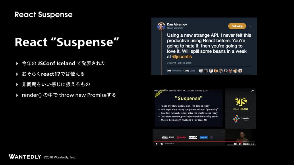 ©2018 Wantedly, Inc. React Suspense 3FBDUl4VTQ...