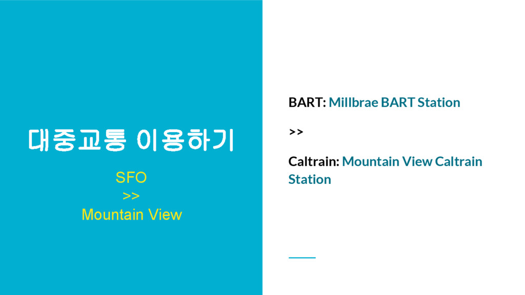 대중교통 이용하기 SFO >> Mountain View BART: Millbrae B...