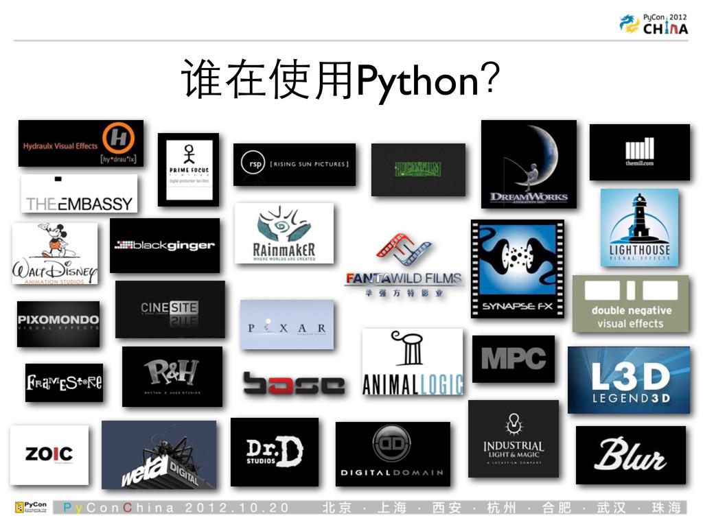 谁在使⽤用Python?