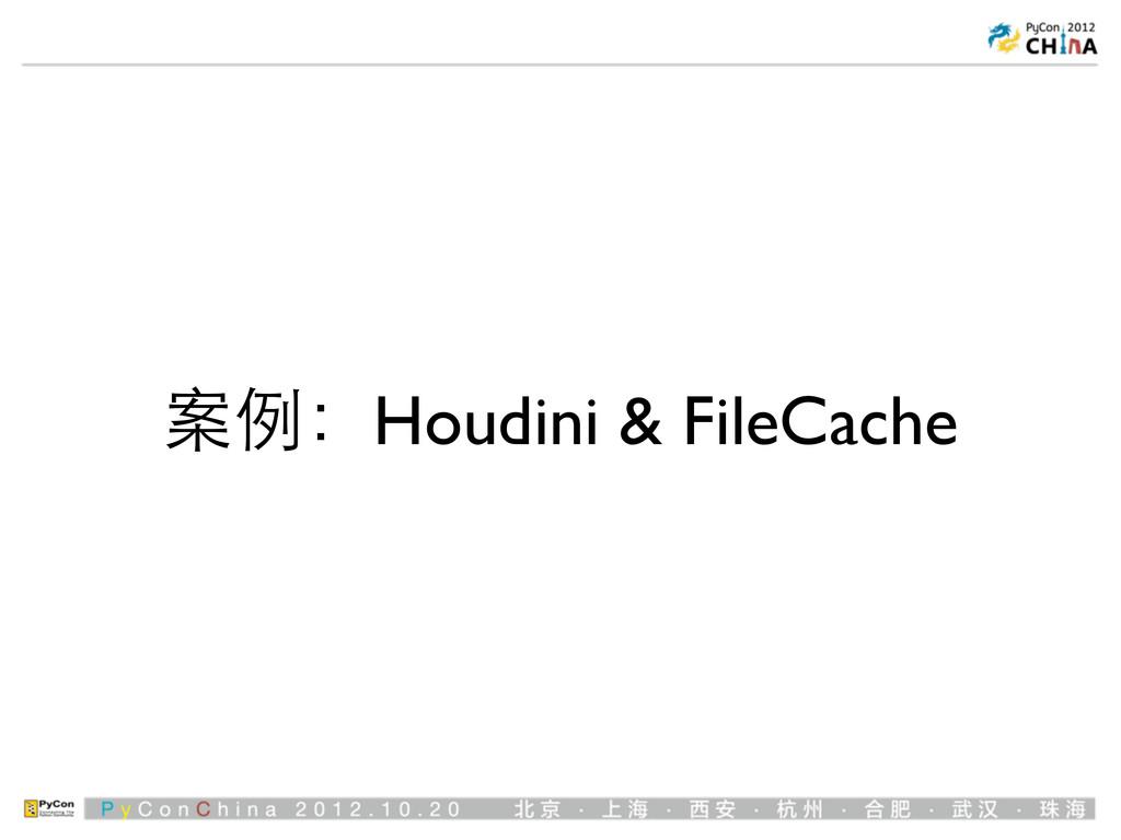 案例:Houdini & FileCache