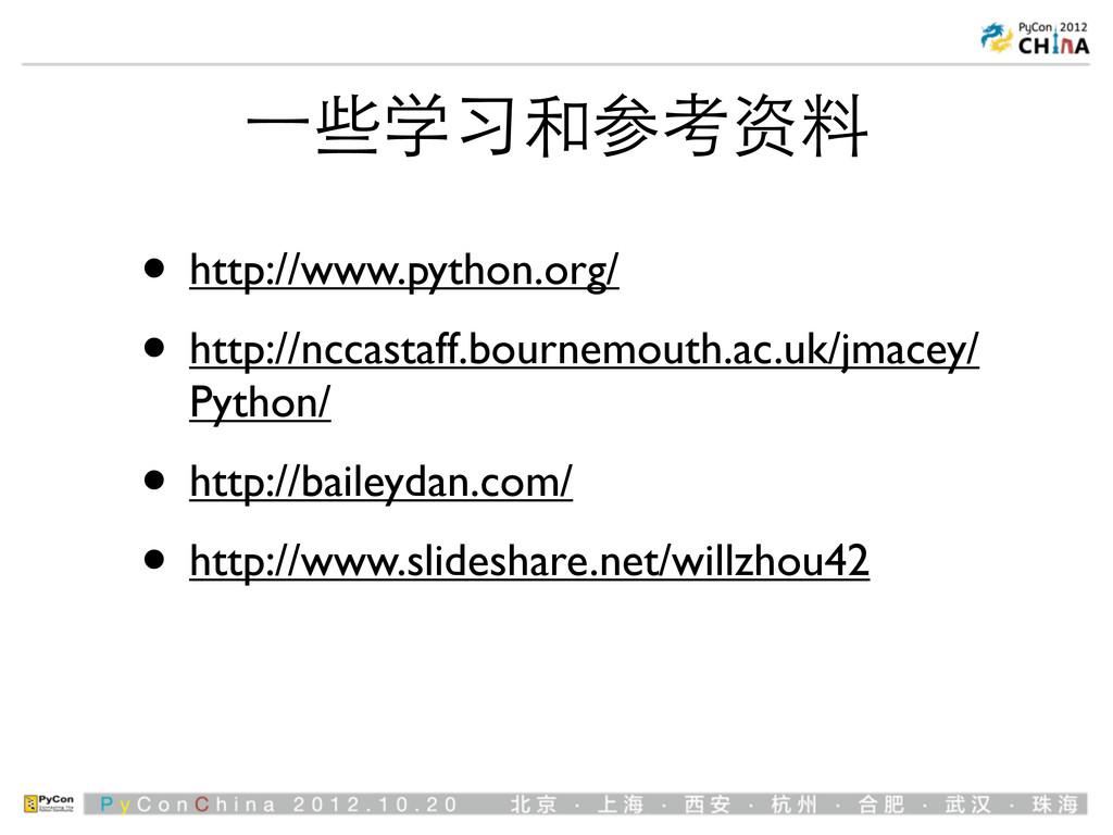 ⼀一些学习和参考资料 • http://www.python.org/ • http://nc...