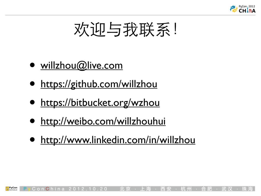 欢迎与我联系! • willzhou@live.com • https://github.co...