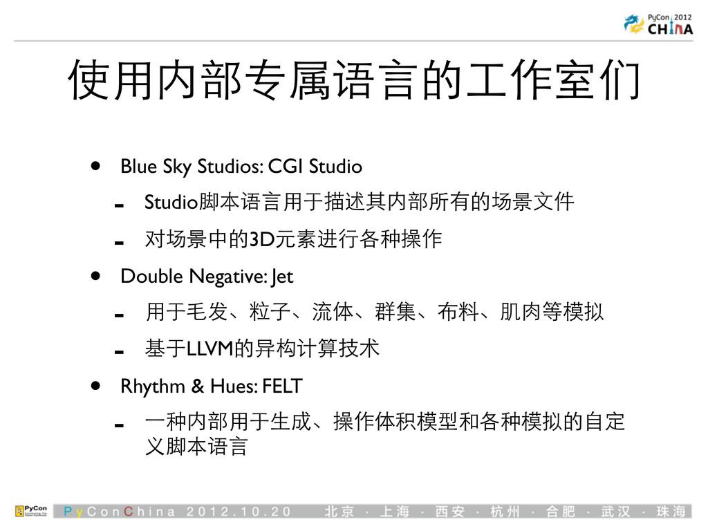 使⽤用内部专属语⾔言的⼯工作室们 • Blue Sky Studios: CGI Studio...