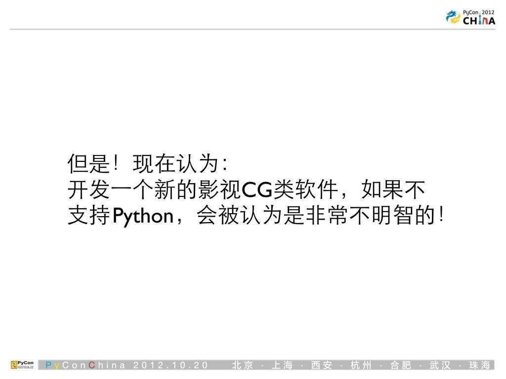 但是!现在认为:   开发⼀一个新的影视CG类软件,如果不   ⽀支持  ...