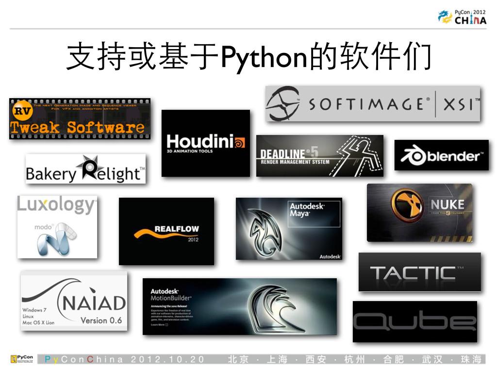 ⽀支持或基于Python的软件们