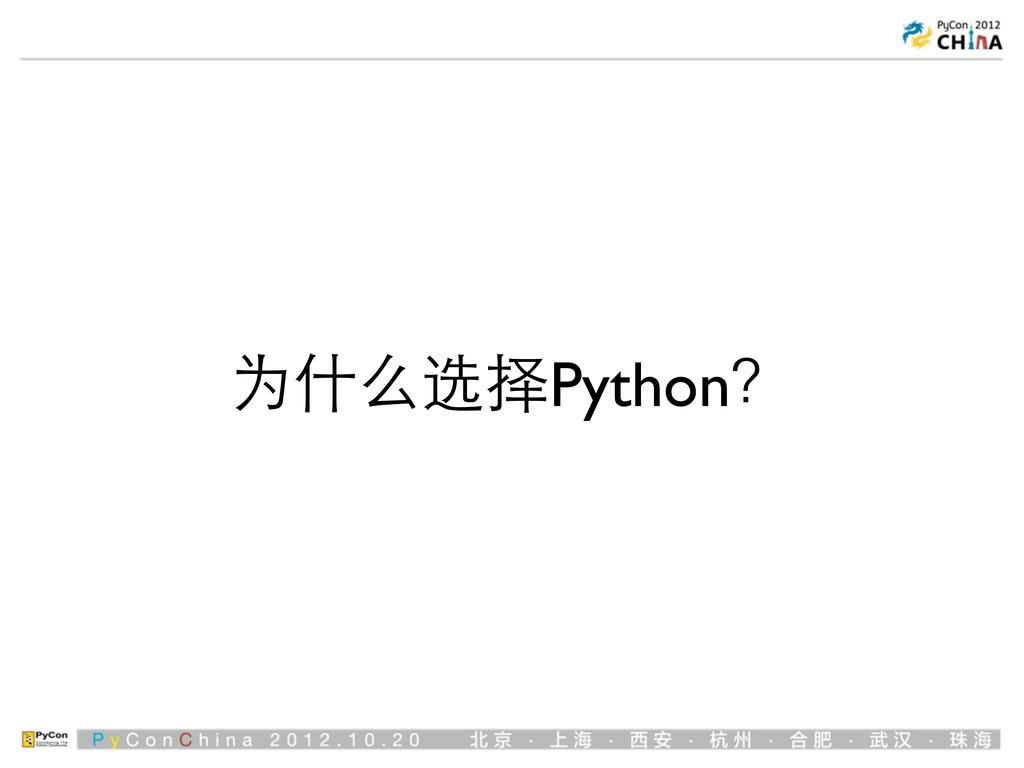 为什么选择Python?
