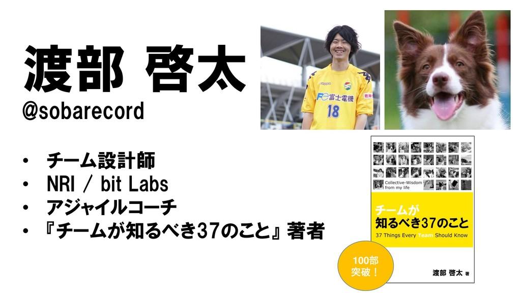 渡部 啓太 @sobarecord • チーム設計師 • NRI / bit Labs • ア...