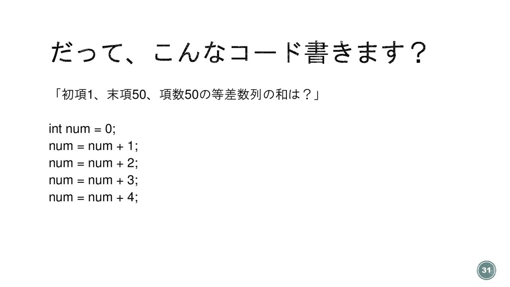 「初項1、末項50、項数50の等差数列の和は?」 int num = 0; num = num...