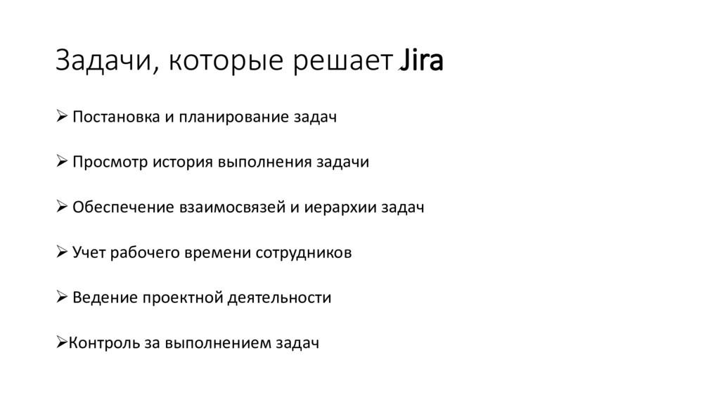 Задачи, которые решает Jira  Постановка и план...