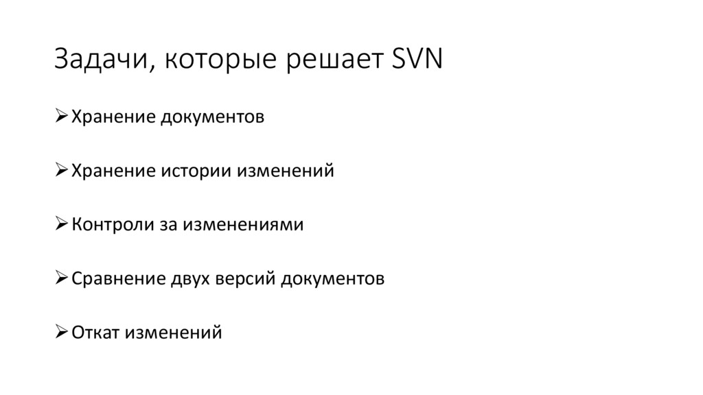 Задачи, которые решает SVN  Хранение документо...