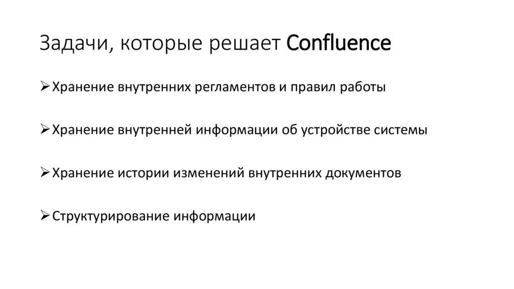 Задачи, которые решает Confluence  Хранение вн...