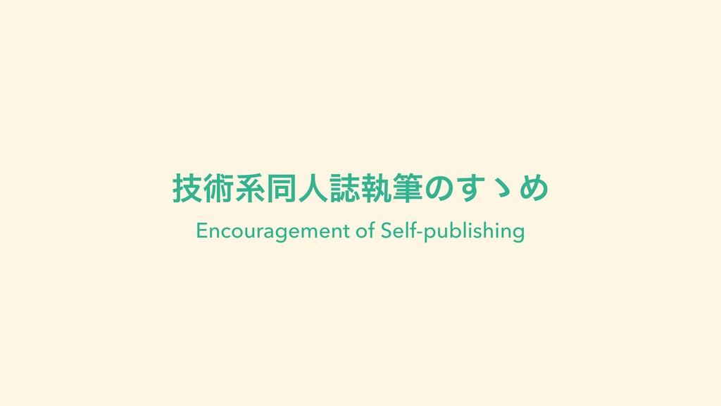 ٕज़ܥಉਓࢽࣥචͷ͢ʍΊ Encouragement of Self-publishing