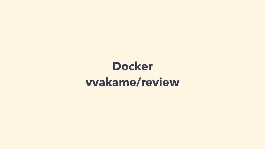 Docker vvakame/review