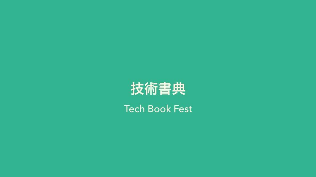 ٕज़ॻయ Tech Book Fest