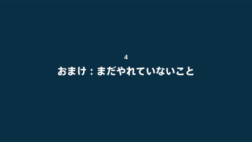 ͓·͚ɿ·ͩΕ͍ͯͳ͍͜ͱ