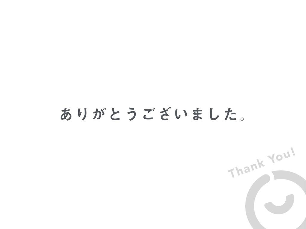 Thank You! ͋Γ͕ͱ͏͍͟͝·ͨ͠ɻ