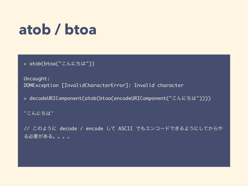 "atob / btoa > atob(btoa(""͜Μʹͪ"")) Uncaught: DOM..."