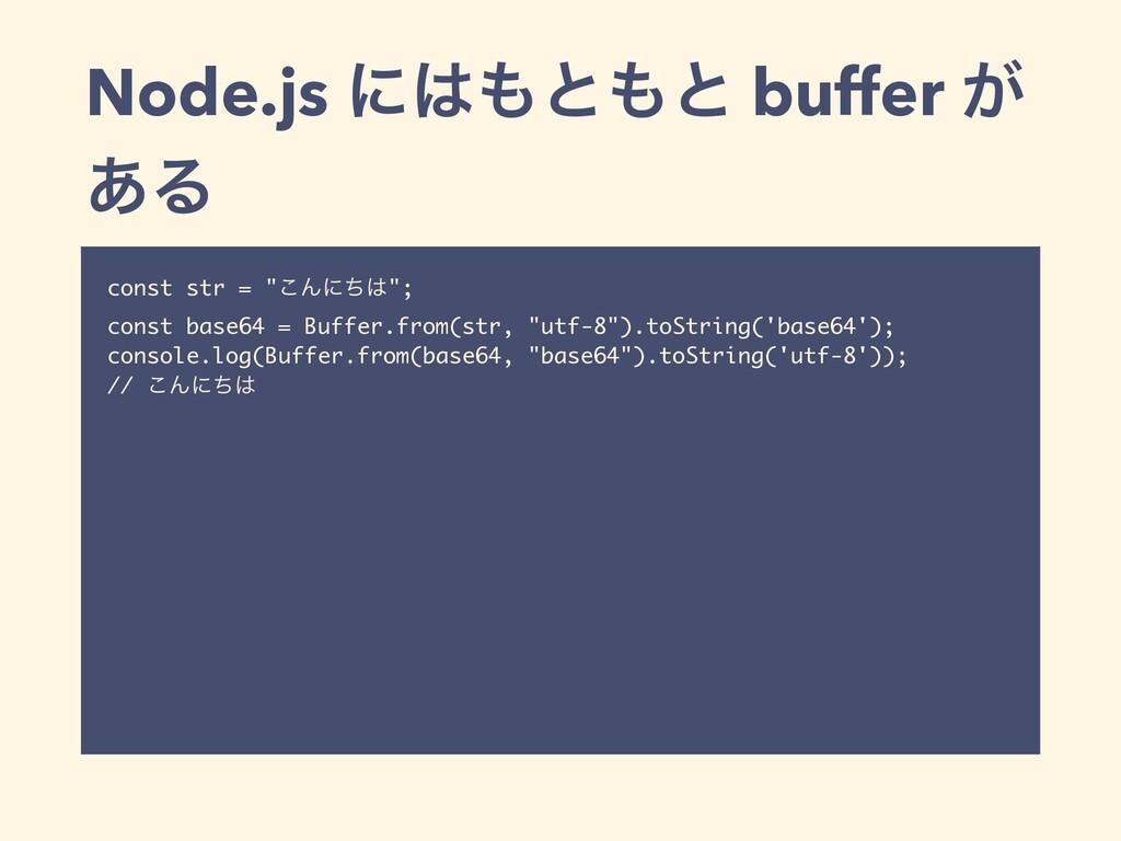 "Node.js ʹͱͱ buffer ͕ ͋Δ const str = ""͜Μʹͪ"";..."