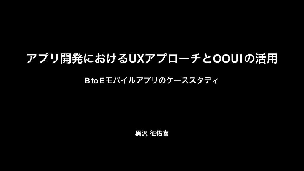 UX OOUI BtoE