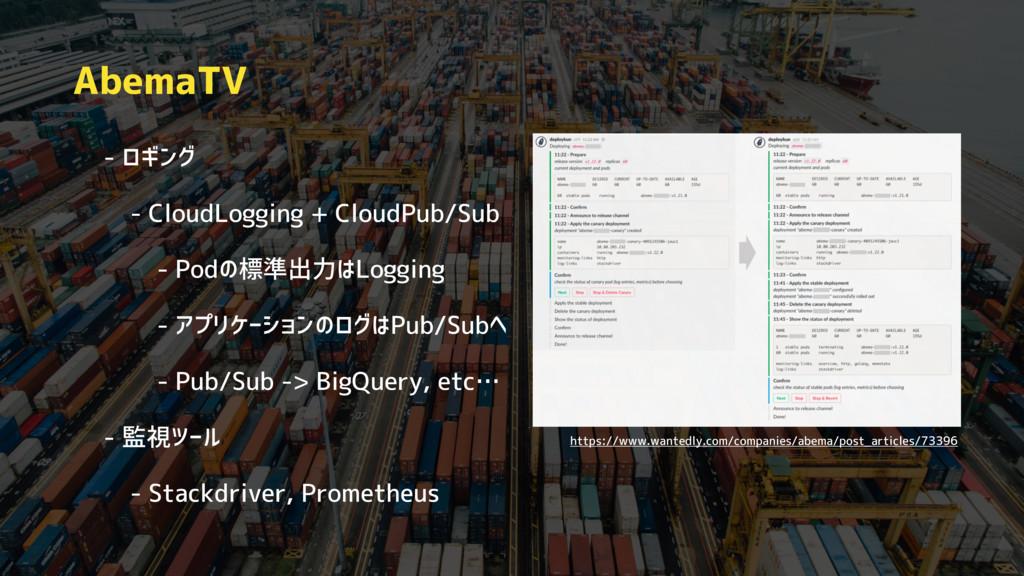 •- ロギング •- CloudLogging + CloudPub/Sub •- Podの標...
