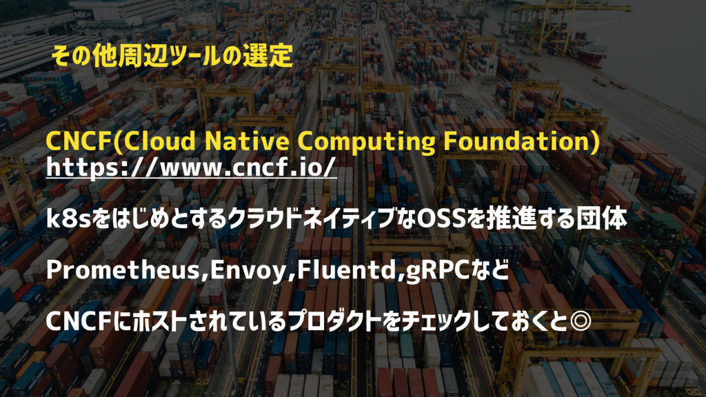 CNCF(Cloud Native Computing Foundation) https:/...