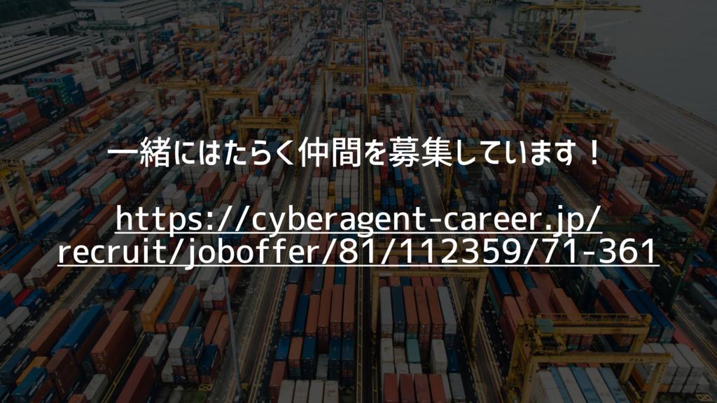 一緒にはたらく仲間を募集しています! https://cyberagent-career.jp...