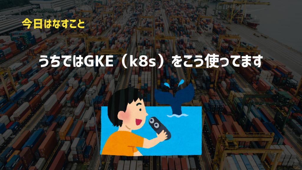 うちではGKE(k8s)をこう使ってます 今日はなすこと