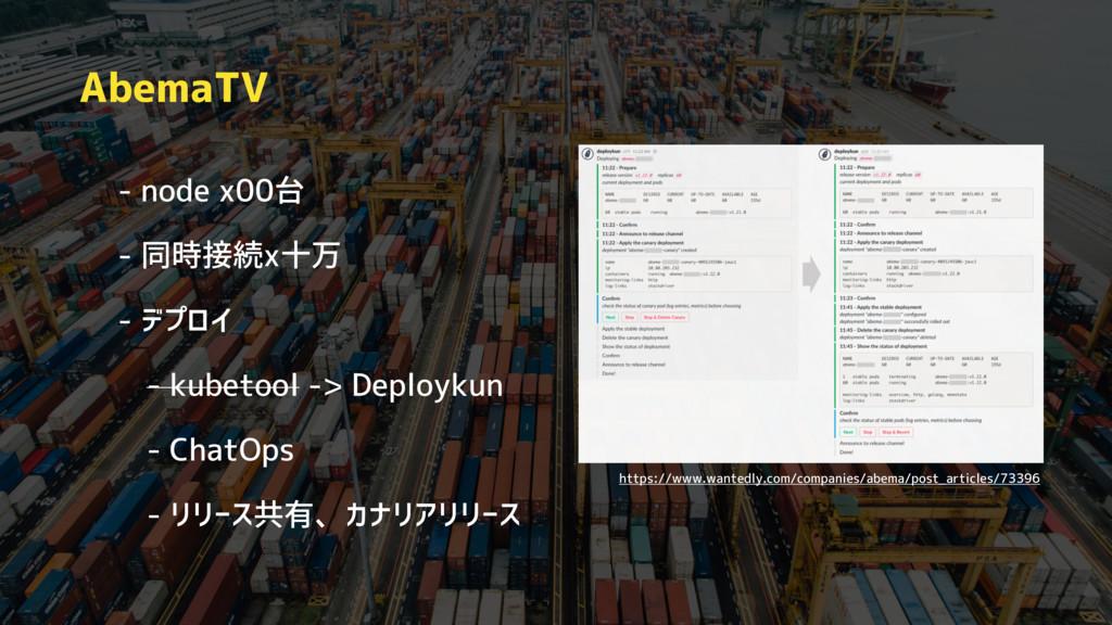 •- node x00台 •- 同時接続x十万 •- デプロイ •- kubetool -> ...
