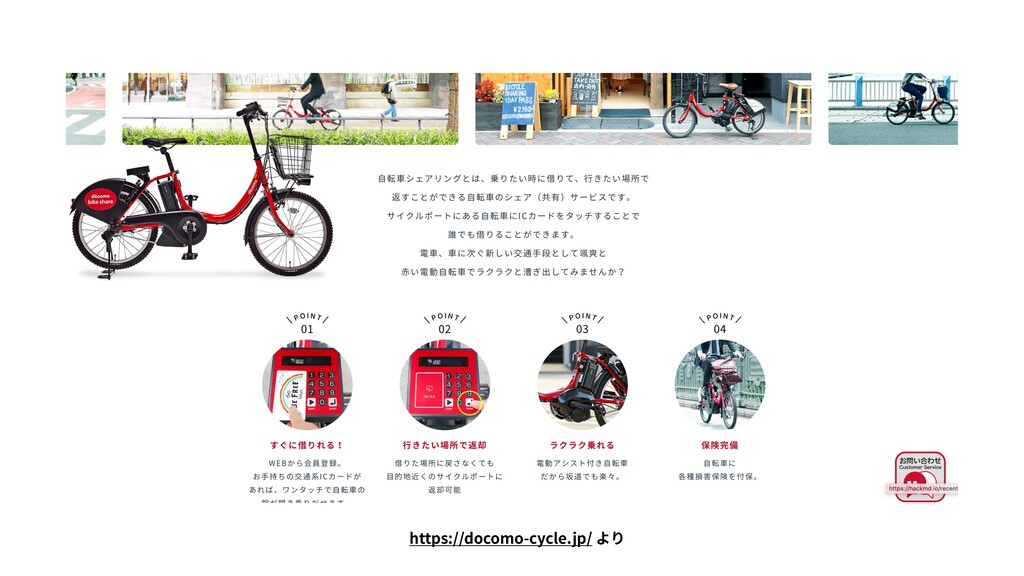 https://docomo-cycle.jp/ より