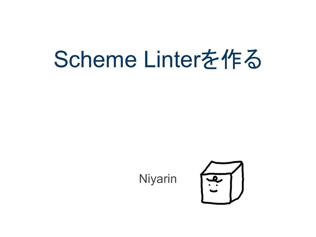 Scheme Linterを作る Niyarin