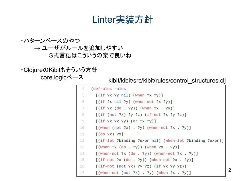 Linter実装方針 kibit/kibit/src/kibit/rules/control_...