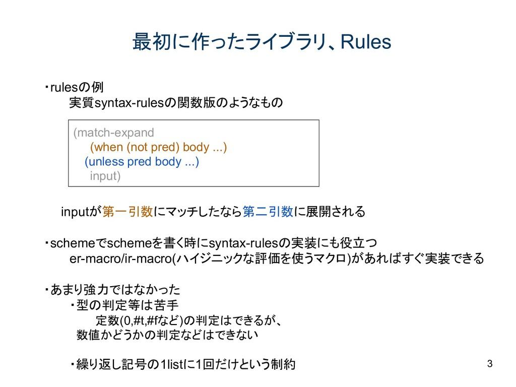 最初に作ったライブラリ、Rules ・rulesの例 実質syntax-rulesの関数版のよ...