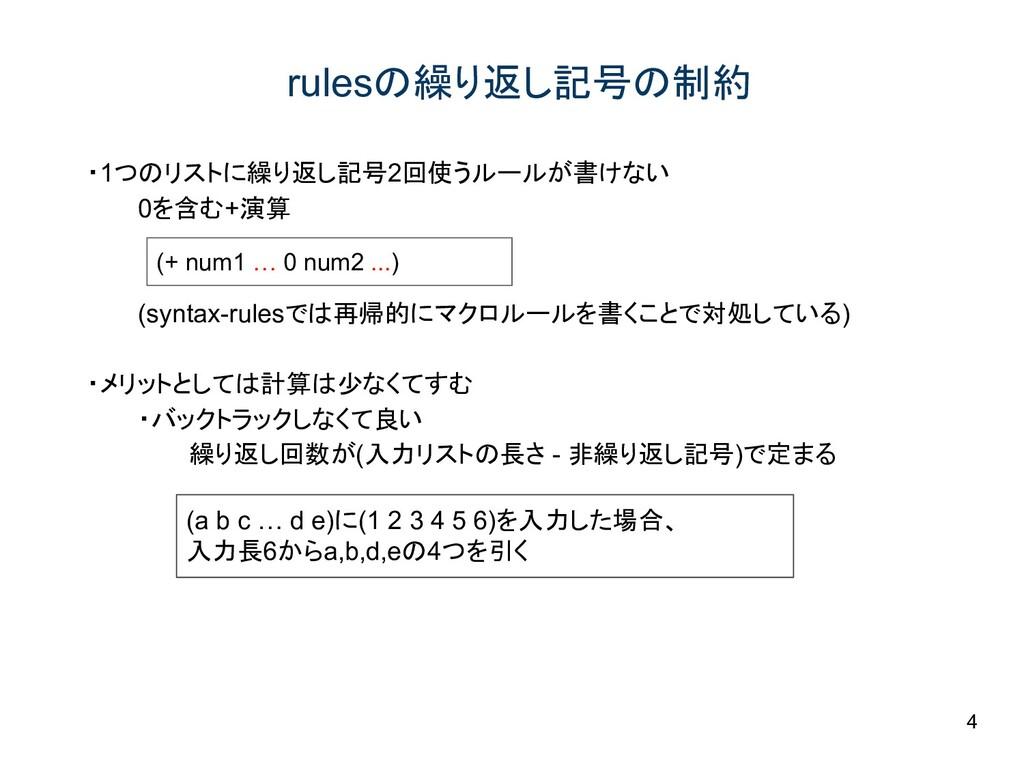 rulesの繰り返し記号の制約 ・1つのリストに繰り返し記号2回使うルールが書けない 0を含む...