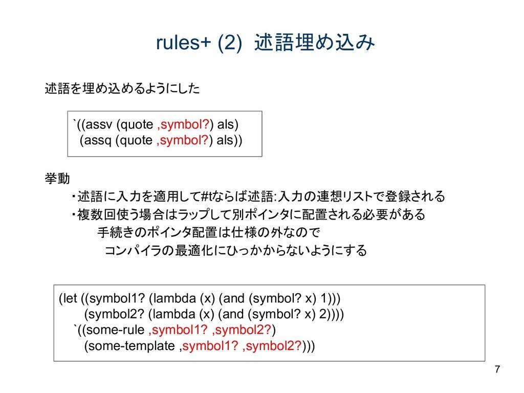 rules+ (2) 述語埋め込み 述語を埋め込めるようにした 挙動 ・述語に入力を適用して#...