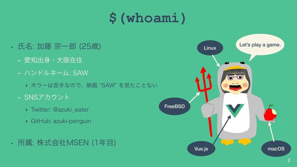 $(whoami) w ࢯ໊Ճ౻फҰ ࡀ   Ѫग़ɾେࡕࡏॅ  ϋϯ...