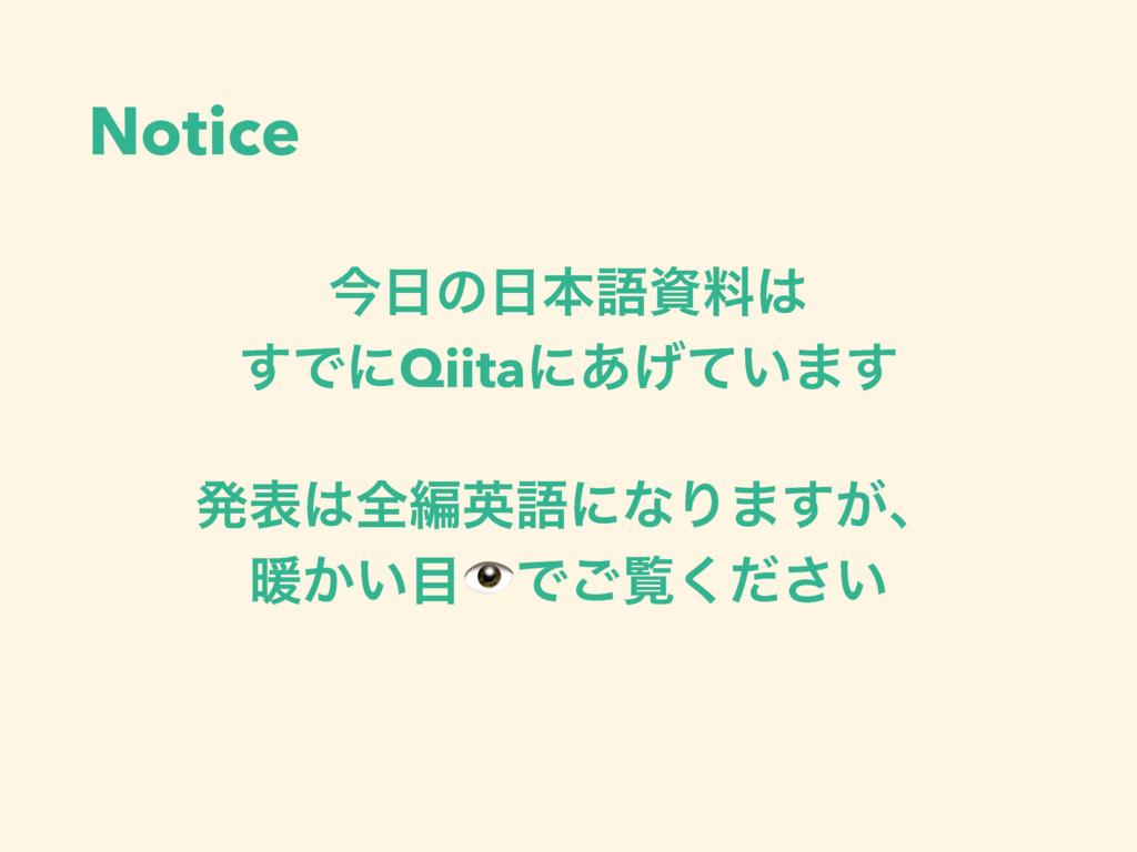 Notice ࠓͷຊޠྉ ͢ͰʹQiitaʹ͍͋͛ͯ·͢ ൃදશฤӳޠʹͳΓ·͕͢ɺ...