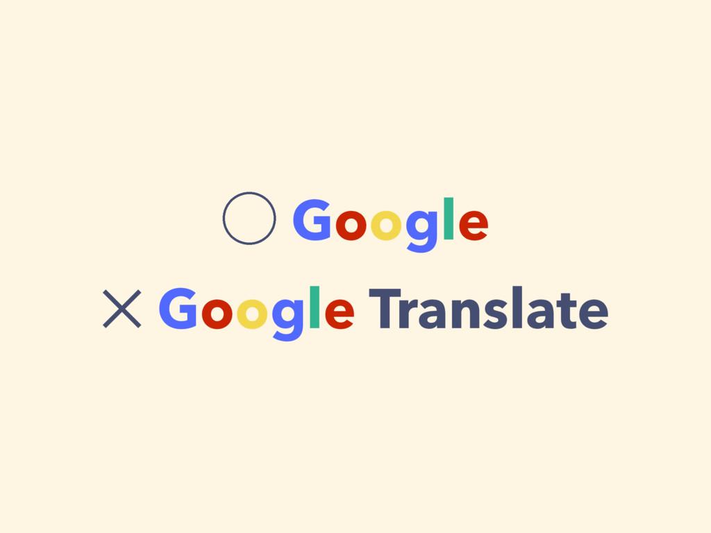 ̋ Google ✕ Google Translate