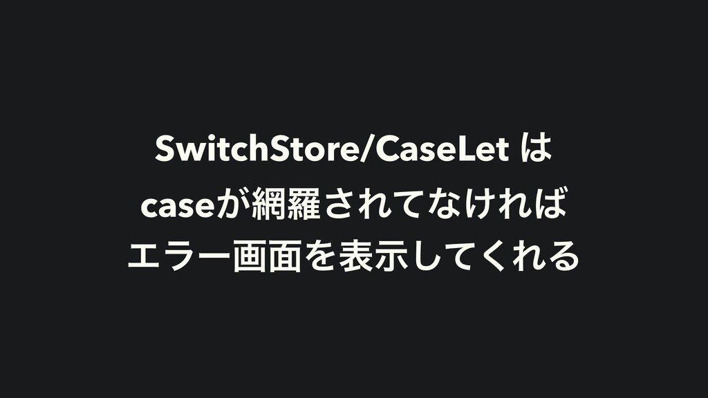 SwitchStore/CaseLet    case͕ཏ͞Εͯͳ͚Ε   Τϥʔը໘Λ...